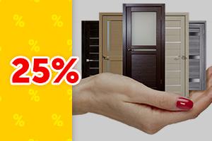 25% Любимому клиенту